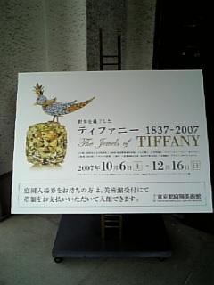 世界を魅了したティファニー1837-<br />  2007