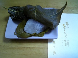 鶴屋寿の嵐山さ久ら餅