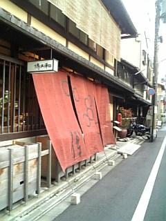 紫野和久傳堺町店