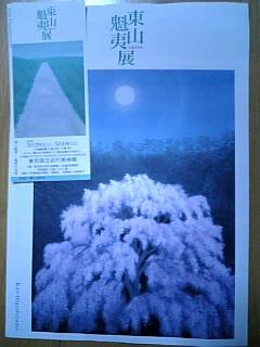 東山魁夷展@<br />  東京国立近代美術館