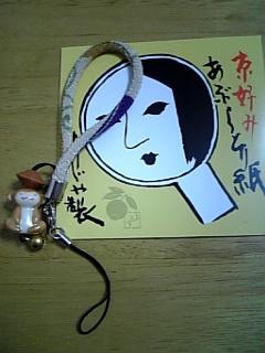 京都修学旅行みやげ