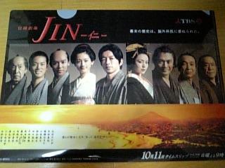 「JIN−仁−」番宣ファイル