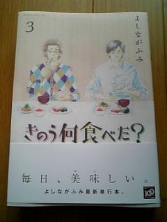 きのう何食べた?3