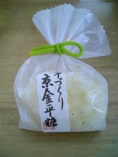 緑壽庵清水の金平糖