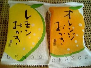 レモンおかき・オレンジおかき