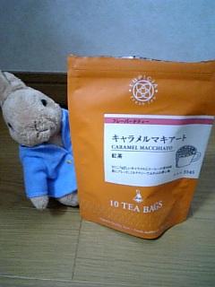 今一番お気に入りの紅茶