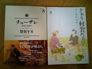 『チェーザレ』8巻+『きのう』