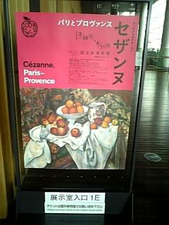 セザンヌ−パリとプロヴァンス